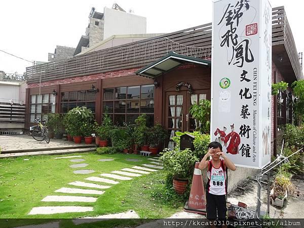 錦飛鳳文化藝術村