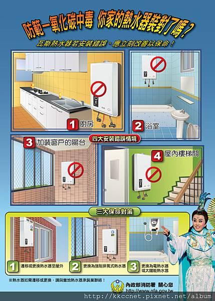 防範CO中毒-海報jpg檔