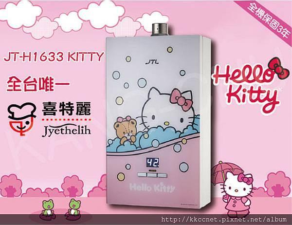 JT-H1633KITTY-2