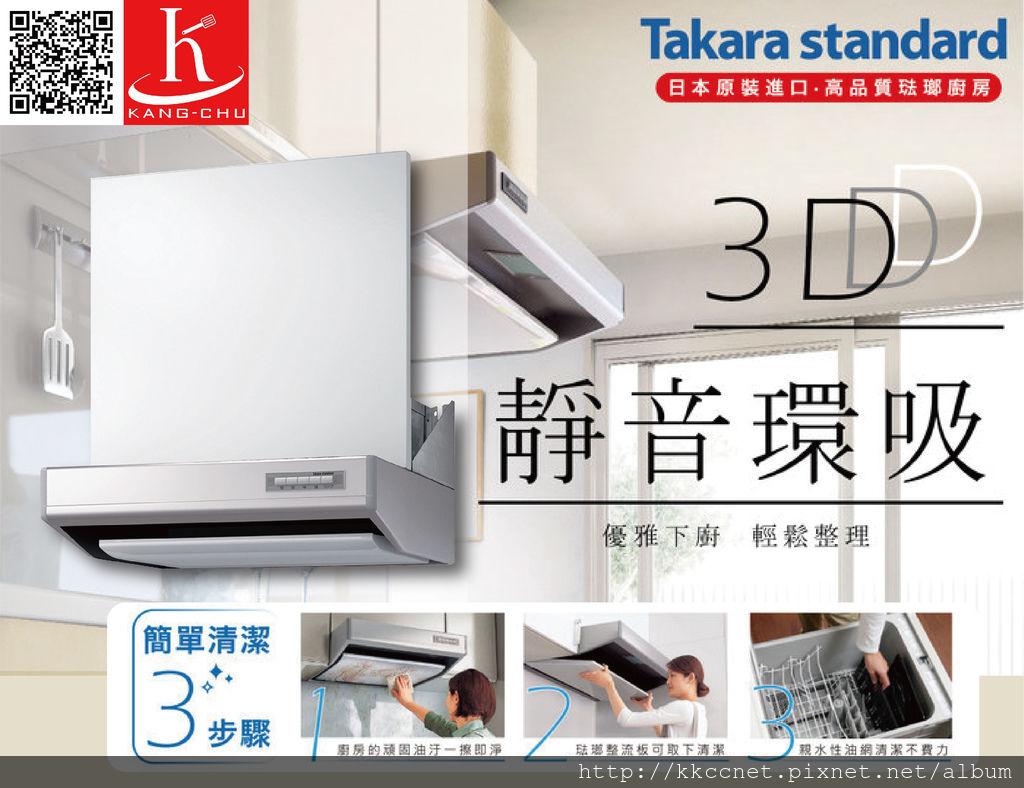 takara_工作區域 1.jpg