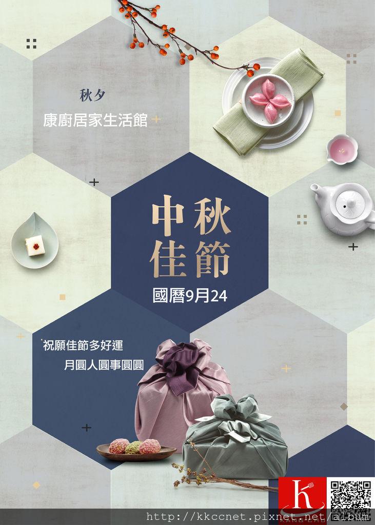 中秋-8-01.jpg