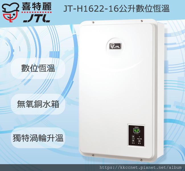 JT-H1622.jpg