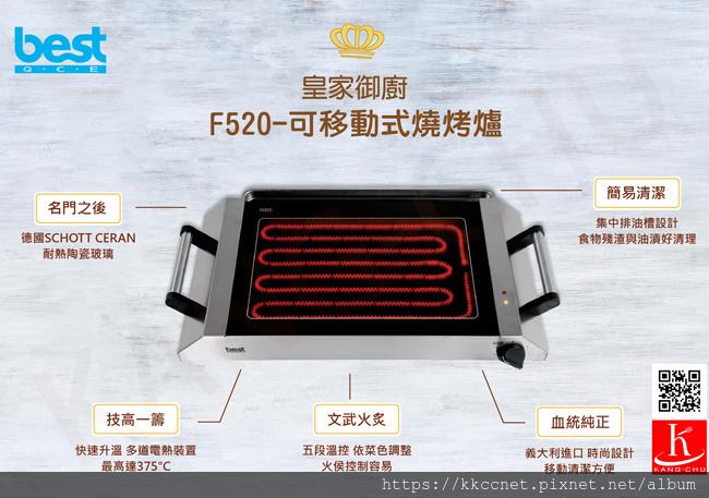 F520-義大利可移動式燒烤爐.jpg