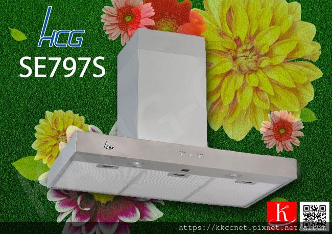HCG-SE797S.jpg