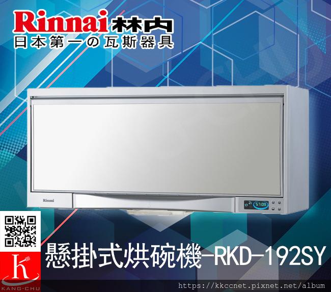 RKD-192SY.jpg