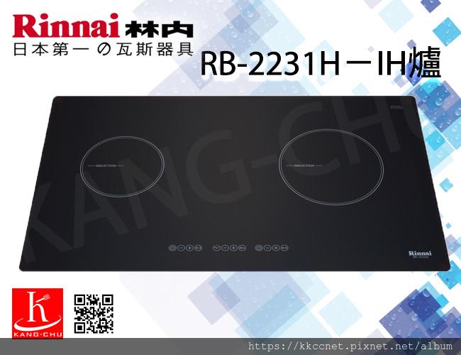 RB-2231H.jpg