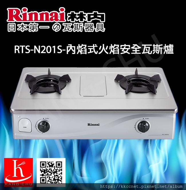 RTS-N201S.jpg