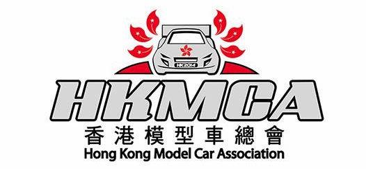 [香港模型車總會] 正式成立!
