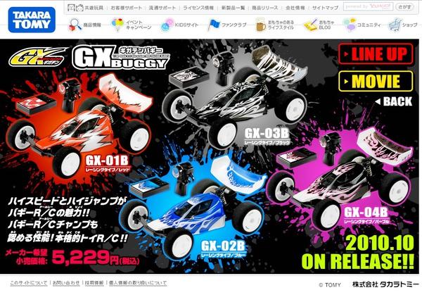Takara Tomy GX-BUGGY 1/32 2WD BUGGY