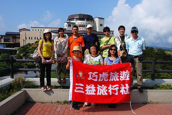 2010-08-22 13-33-52 箱根登山纜車站留影.JPG
