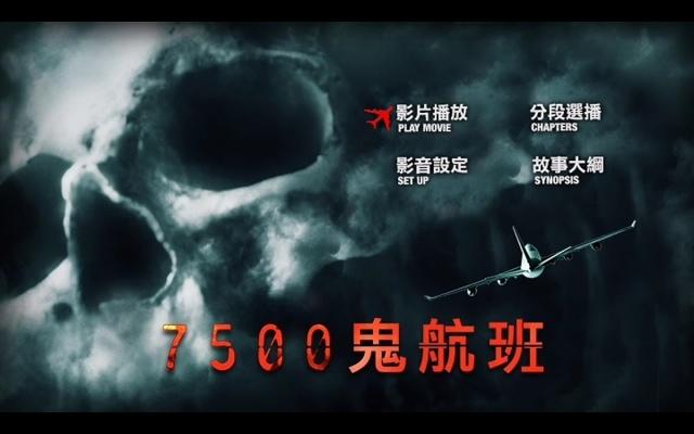 20151019-7500鬼航班.jpg