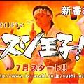 壽司王子預告15秒 (6月1日)