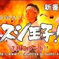 壽司王子預告15秒(6月1日)