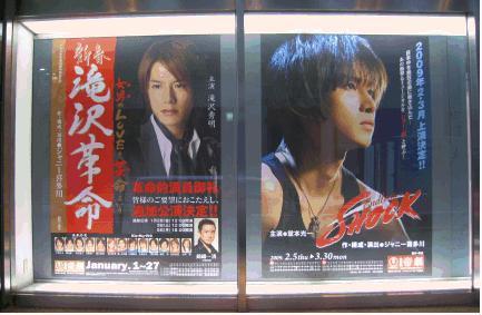 瀧澤革命與SHOCK.JPG