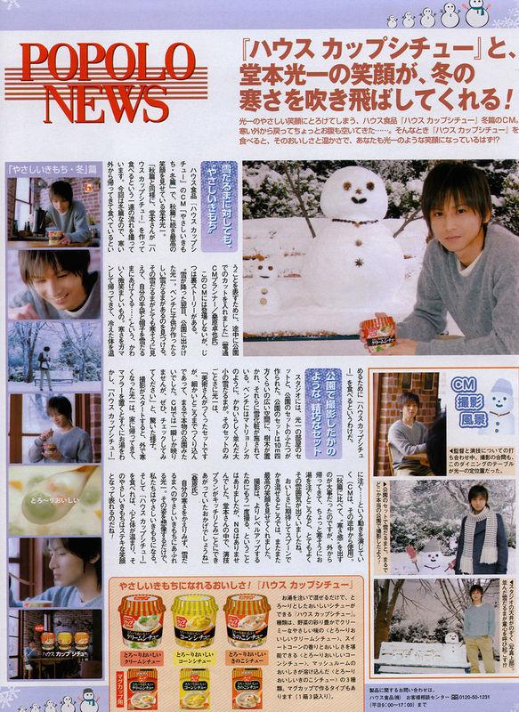 濃湯廣告冬季篇.jpg