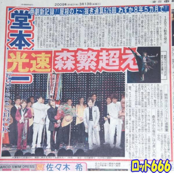東京中日sports.jpg
