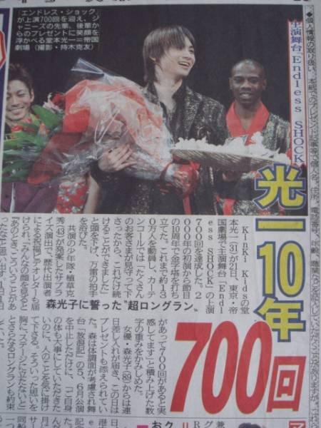 shock 700回公演.jpg