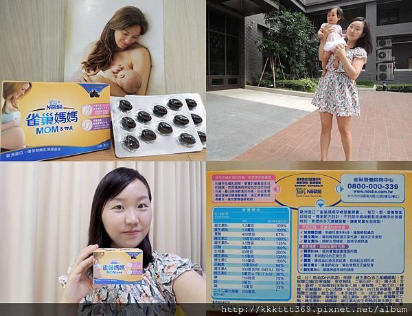 雀巢媽媽 MOM%26;me孕哺營養膠囊1.jpg
