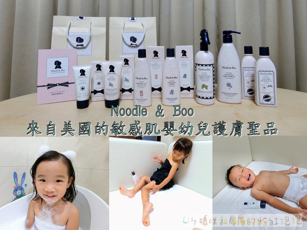 Noodle %26; Boo 美國嬰幼兒護膚-1.jpg