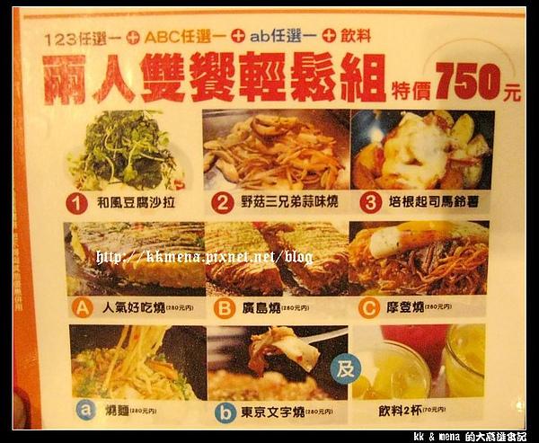 07優惠餐二人.JPG