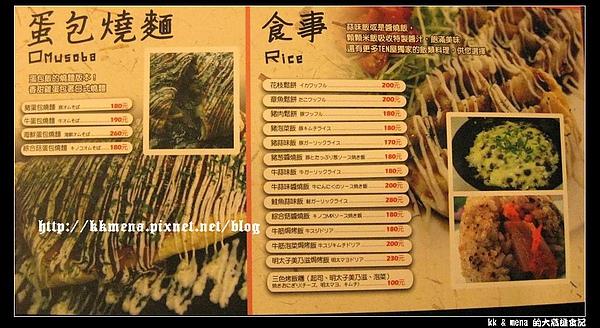 04蛋包燒麵+食事.JPG