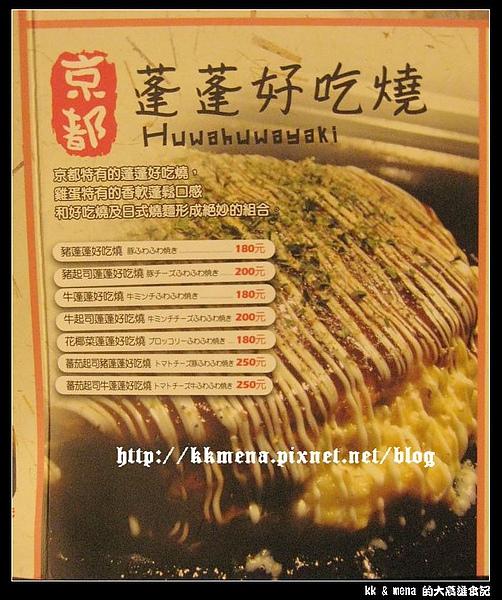 09蓬蓬好吃燒(價格細目).JPG