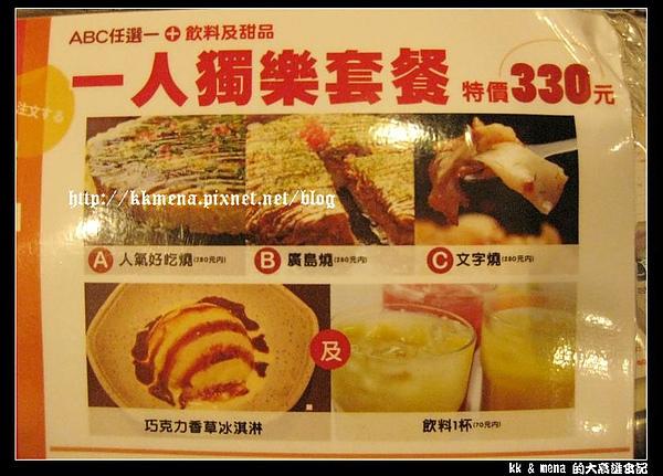 06優惠餐一人.JPG