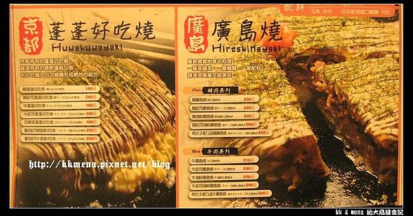 07蓬蓬好吃燒+廣島燒.JPG