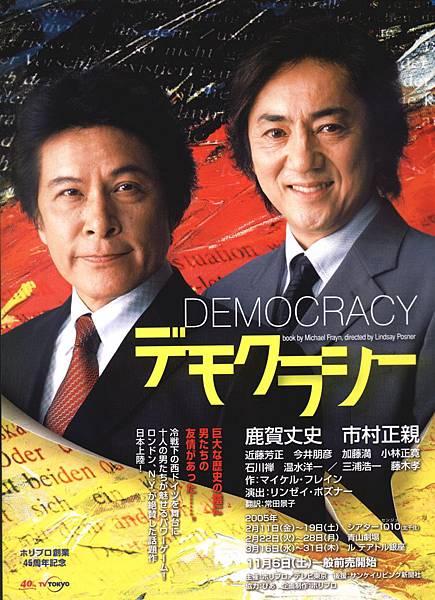 デモクラシー(DEMOCRACY)