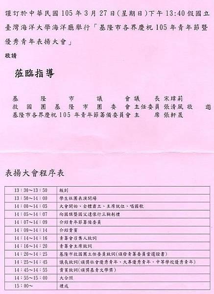7-表揚大會程序表