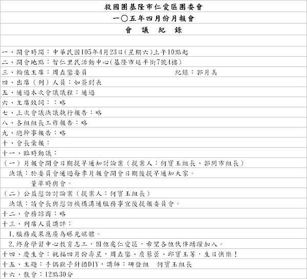 四月份月報會會議紀錄.JPG