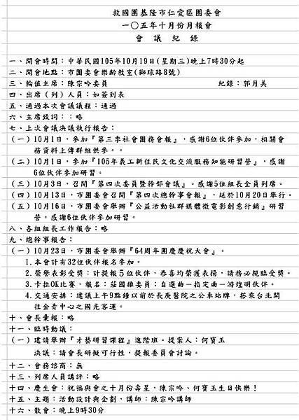 3-十月分月報會-會議紀錄.jpg