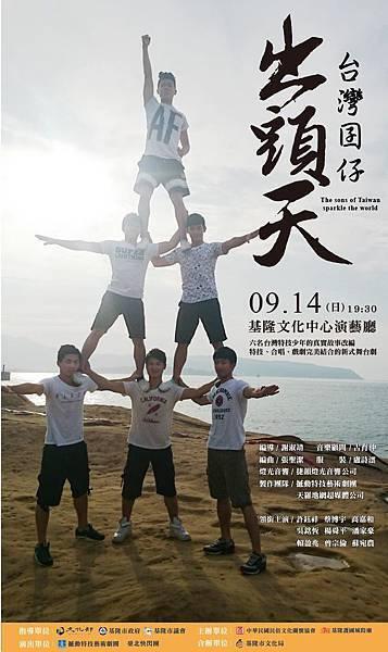 撼動年度展演【台灣囝仔-出頭天】 The sons of Taiwan sparkle the world