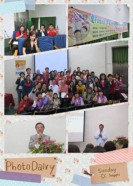 愛Family.I幸福~滑世代幸福家庭親職教育公益講座
