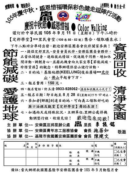 105年9月份動態月會105年定邦中秋環保健行.jpeg
