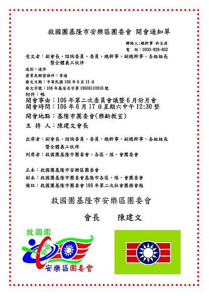 Microsoft Word - 106年6月開會通知 (1).doc