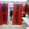 碇安親子揮毫寫春聯活動_180208_0004.jpg