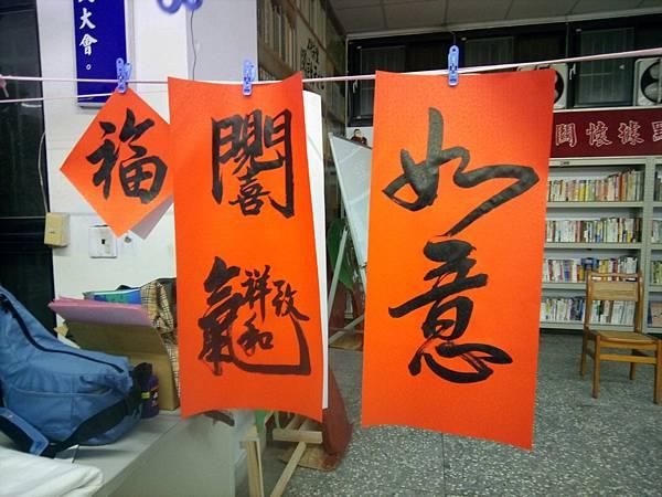 碇安親子揮毫寫春聯活動_180208_0005.jpg