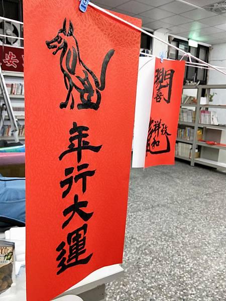 碇安親子揮毫寫春聯活動_180208_0025.jpg