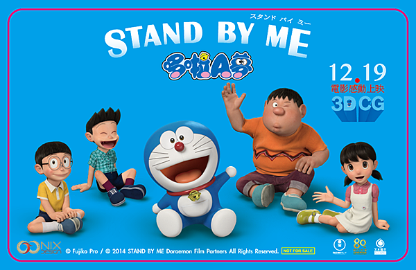 STAND BY ME_1.png