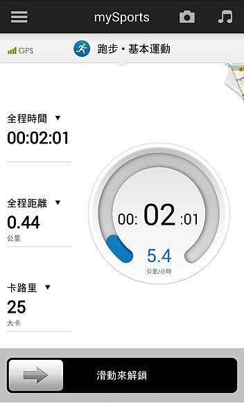 6.1.實際跑步.png