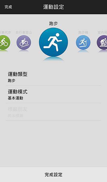 3.運動類型.png