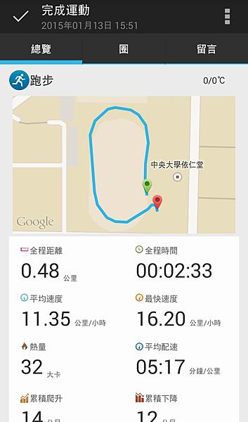 8.實際跑步_總覽.png