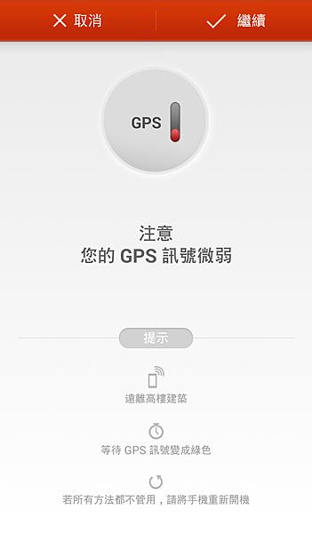 9.GPS問題.png