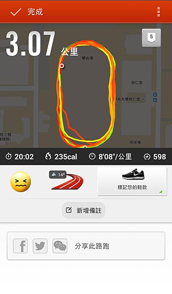 11.跑完.png