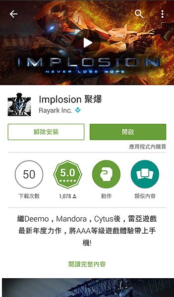 google play 說明_1.png