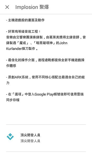 google play 說明_3.png