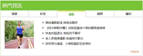 熱門資訊_運動