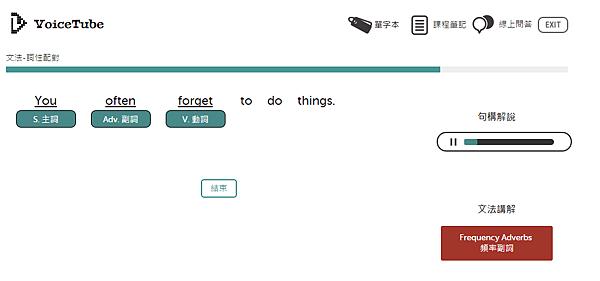 第一課_文法配對_句構解說.PNG