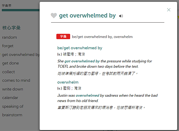 第一課_字彙表_移到單字上會自動發音 2.PNG